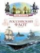Российский флот. Моя Россия